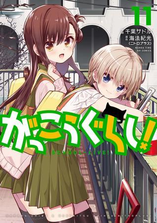 がっこうぐらし! 11 [Gakkou Gurashi! 11] (School-Live!, #11)