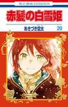 赤髪の白雪姫 20 [Akagami no Shirayukihime 20] (Snow White with the Red Hair, #20)