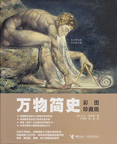 A Short History of Nearly Everything - Illustrated Edition - IN CHINESE - Wan Wu Jian Shi - 万物简史