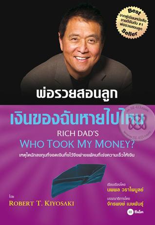 พ่อรวยสอนลูก เงินของฉันหายไปไหน