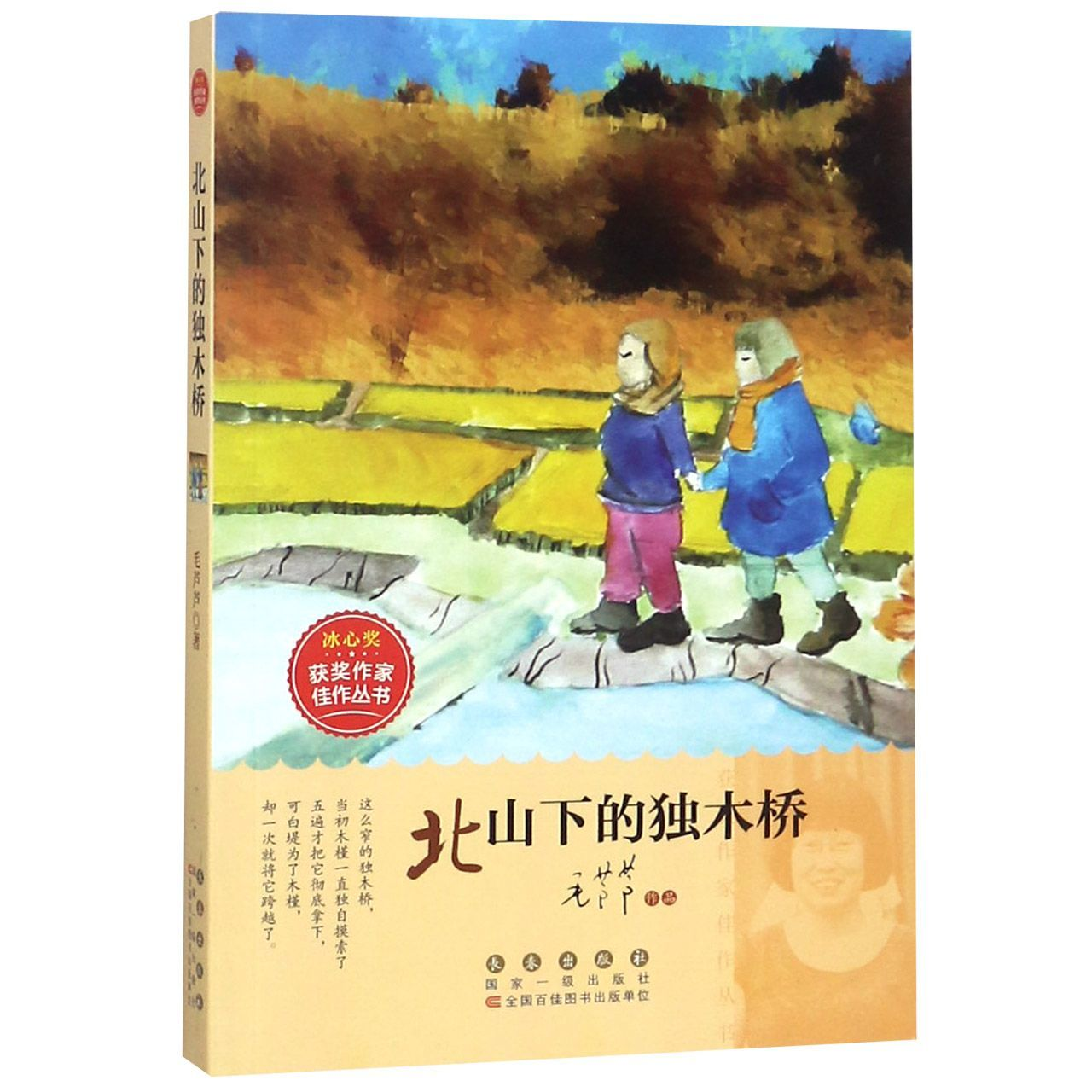 北山下的独木桥/冰心奖获奖作家佳作丛书The Single-log Bridge Under North Mountain/ Award-winning Works of Bing Xin Children's Literature Award