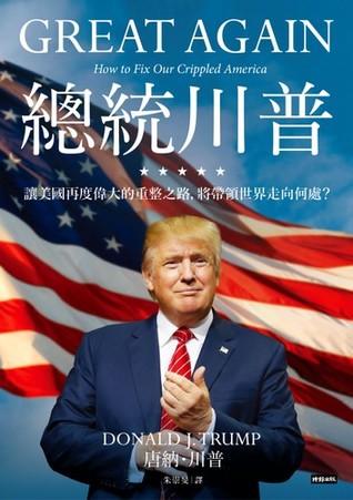 總統川普: 讓美國再度偉大的重整之路,將帶領世界走向何處? (ebook)