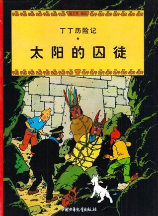 Tintin Chinese: Prisoners of the Sun
