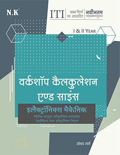 ITI Workshop Calculation & Science (Electronics Mechanic) I & II Year Hindi