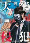 天空侵犯 19 [Tenkuu Shinpan 19] (High-Rise Invasion, #19)