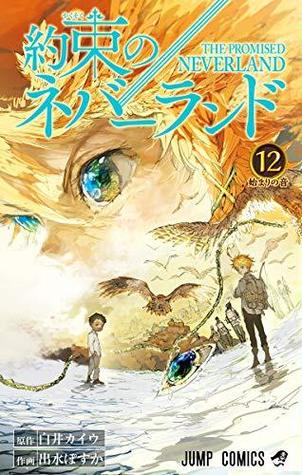 約束のネバーランド 12 [Yakusoku no Neverland 12] (The Promised Neverland, #12)