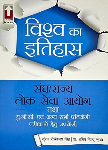 History of World (Hindi) (Vishwa ka Itihaas 17.4.2)
