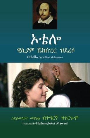 Othello in Tigrigna