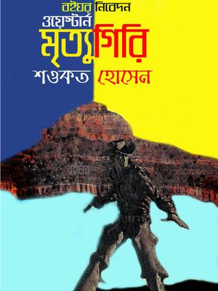 মৃত্যুগিরি by শওকত হোসেন