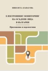 Електронният мониторинг на осъдени лица в България