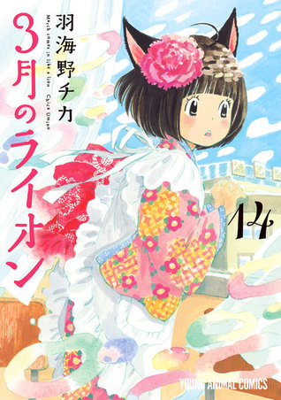 3月のライオン 14 [3-gatsu no Lion 14] (March comes in like a lion, #14)