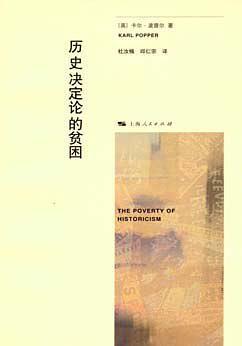 历史决定论的贫困