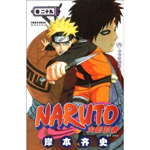Naruto 29
