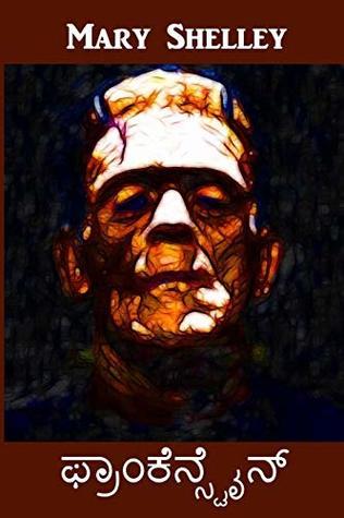 ಫ್ರಾಂಕೆನ&#32: Frankenstein, Kannada Edition