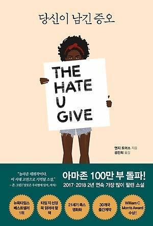 The Hate U Give [당신이 남긴 증오] 한국어