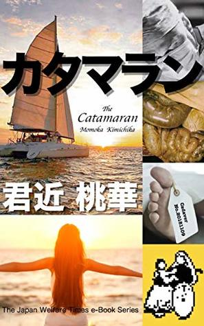 The Catamaran: Grief of the three men and women drifting in the Pacific Ocean The ultimate love survival Erotism and Cannibalism What is soul salvation ... Times e-Book Series