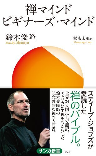 Zen Mind, Beginner's Mind 禅マインドビギナ-ズ・マインド サンガ新書