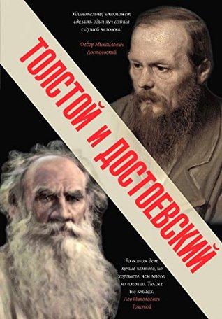 Tolstoy i Dostoevskiy