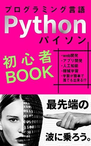 Python beginner book