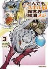 とんでもスキルで異世界放浪メシ 3 [Tondemo Skill de Isekai Hourou Meshi 3] (Tondemo Skill, #3)
