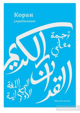 Коран. Переклад смислів з арабської мови