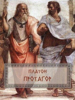 Protagor: Russian Language