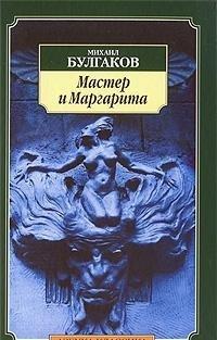 The Master and Margarita / Mikhail Bulgakov / Master i Margarita/Bulgakov M.