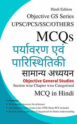 Objective Ecology & Environment MCQs in Hindi) GS Series (Based on Previous Year Questions ) for IAS/UPSC/SSC/PCS/CDS/NDA/OTHERS etc: Mocktime Publication