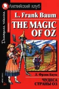 The Magic of Oz / Chudesa strany Oz