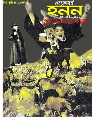 হনন by গোলাম মাওলা নঈম