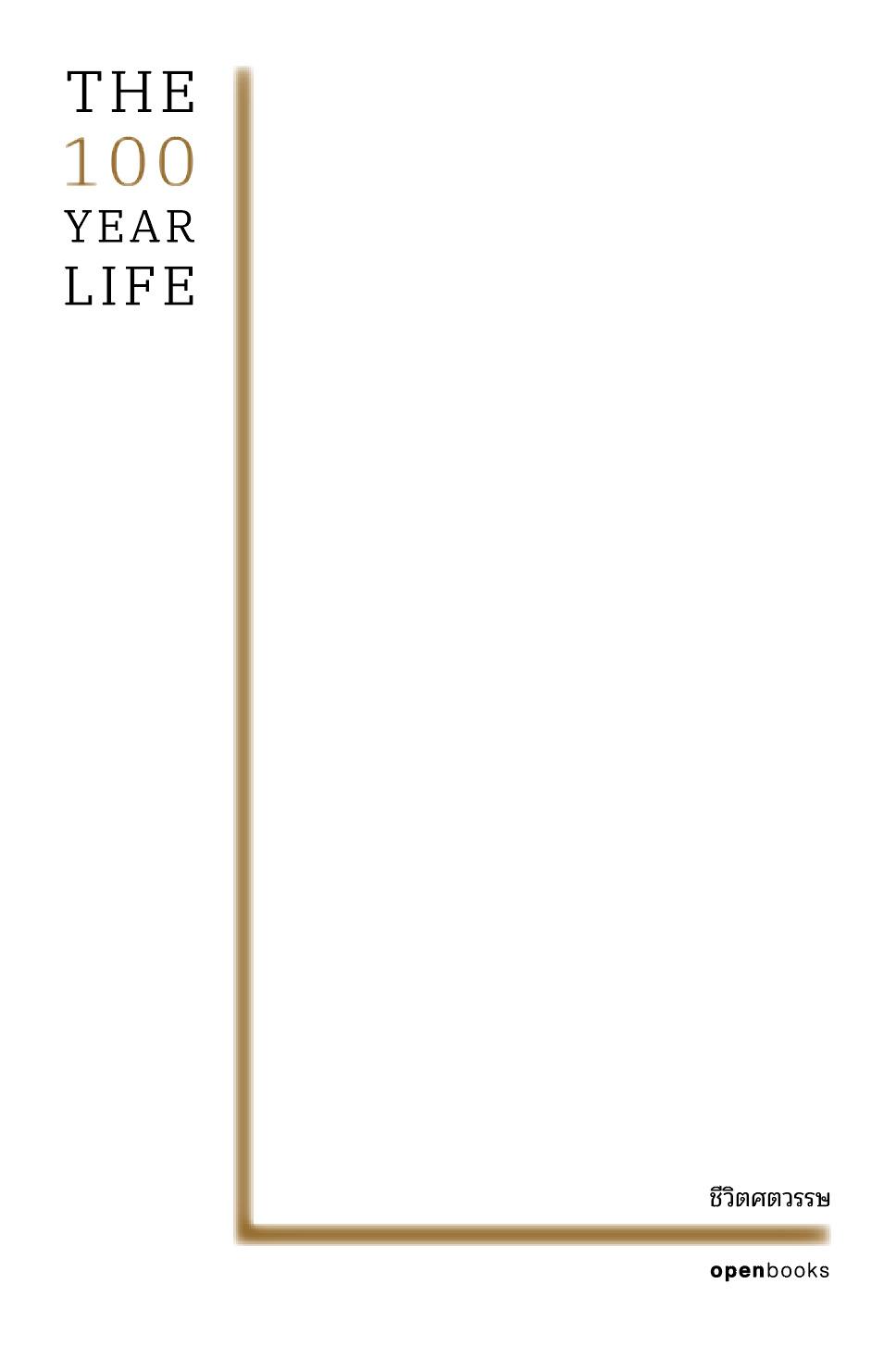THE 100-YEAR LIFE - ชีวิตศตวรรษ