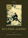 Желтый дьявол. Т. 1: Гроза разразилась. 1918 год. (Polaris: Путешествия, приключения, фантастика. Вып. ССLXXVII)