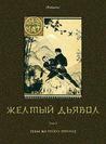Желтый дьявол. Т. 2: Зубы желтого. 1919 год. (Polaris: Путешествия, приключения, фантастика. Вып. ССXСI)