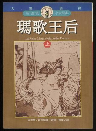 瑪歌王后(全三冊)