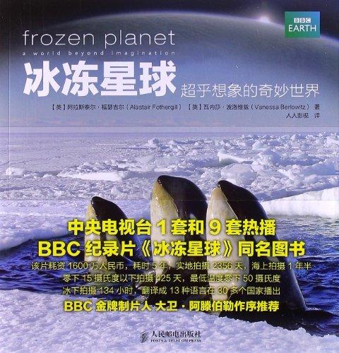 Frozen Planet: the wonderful world beyond imagination