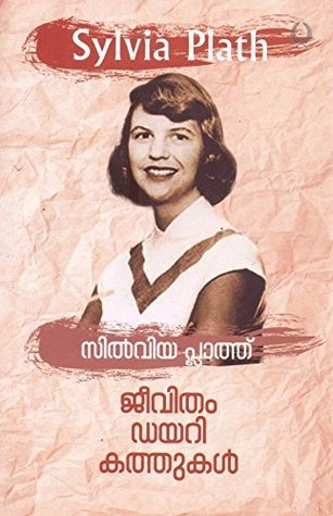 Jeevitham Dairy Kathukal (First Edition, 2016)