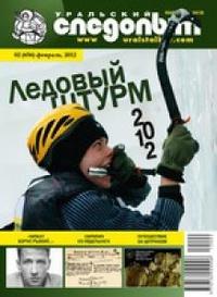 Уральский следопыт № 2, 2012