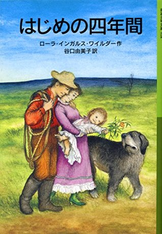 Four years at the beginning - Laura Story <4> (Iwanami Bunko boy) (2000) ISBN: 4001145189 [Japanese Import]