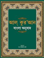 Al-Qur'an Bangla Anubad