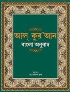 Al-Qur'an Bangla Anubad