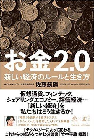 Télécharger la collection d'ebooks joomla お金2.0 新しい経済のルールと生き方 (NewsPicks Book) by 佐藤 航陽 RTF