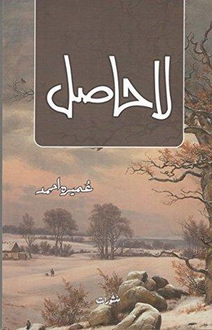 La Hasil (Novel) by Umera Ahmed