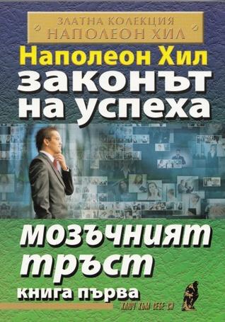 Законът на успеха, книга 1: Мозъчният тръст