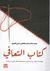 كتاب التعافي by حسام مصطفى إبراهيم