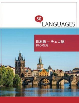 日本語 - チェコ語 初心者用: 2ヶ国語対応