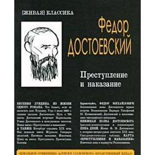 [Live] Dostoevsky - Crime and Punishment (black cover) / [Zhivoy] Dostoevskiy - Prestuplenie i nakazanie