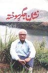 Urdu Adab Ki Tareekh By Saleem Akhtar Pdf