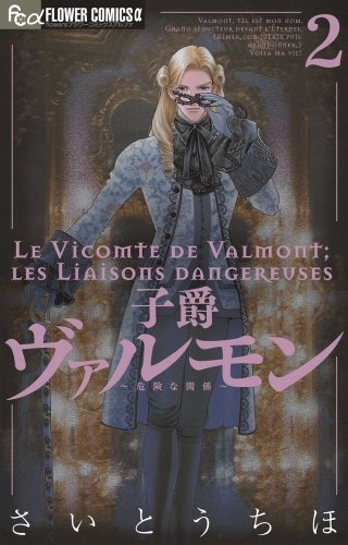 The Viscount Valmont - Dangerous Liaisons to 2 (Flower Comics a) (2011) ISBN: 4091341179 [Japanese Import]