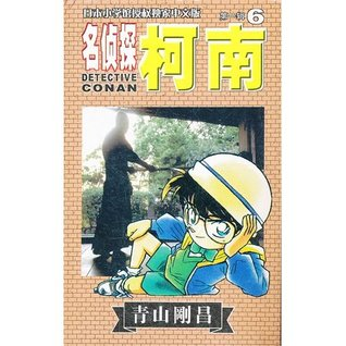 Detective canon-first volume:6