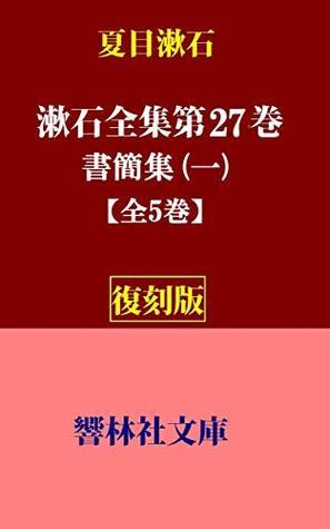 SosekiZenshu-vol27